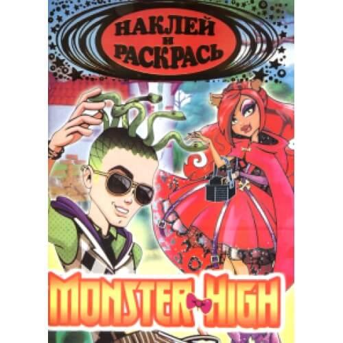 kupit- raskrasku- s-nakleykami-shkola-monstrov-2- НР-№28