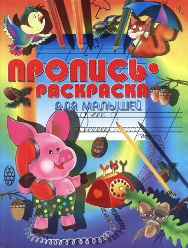 kupit-raskraski-propisi-dlya-malyshey-a4- nedorogo- Сл-РП-А4-№233