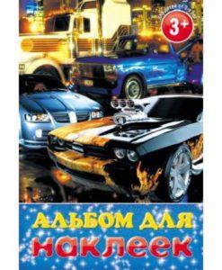 Альбом для наклеек (11х16,5см) Авто