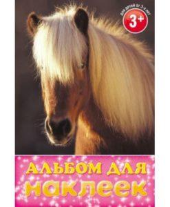 Альбом для наклеек (11х16,5см) Лошадь
