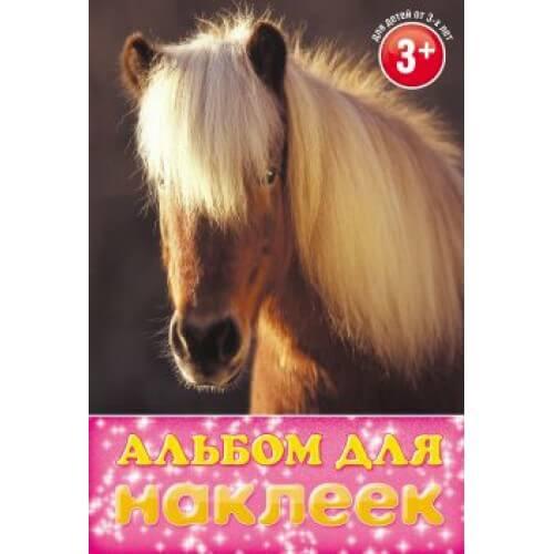 012439_0496_Albom_nalepki_horse-500x500