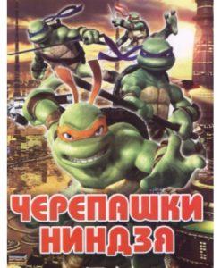 """Раскраска А4 простая №13 """"Черепашки ниндзя-7"""