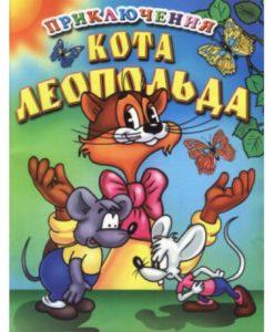 """Раскраска А4 простая №25 """"Приключения кота Леопольда-2"""""""