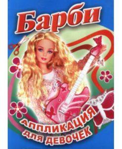 """Аппликация для девочек """"Барби-34"""""""