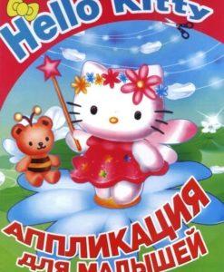 "Аппликация для малышей ""Hello Kitty-1"""