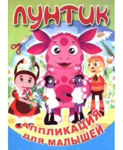 "Аппликация для малышей ""Лунтик-51"""