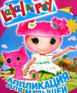 """Аппликация для малышей """"Lalaloopsy-1"""""""