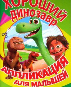 """Аппликация для малышей """"Хороший динозавр"""""""