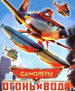 """Раскраска А4 простая №204 """"Самолёты: огонь и вода"""""""