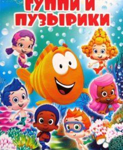 """Раскраска А4 простая №371 """"Гуппи и Пузырики"""""""
