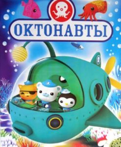 """Раскраска А4 простая №437 """"Октонавты"""""""