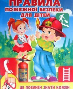 """Раскраска А4 простая №441 """"Правила пожежної безпеки для дітей"""""""