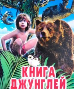 """Раскраска А4 простая №447 """"Книга джунглей"""""""