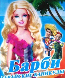 """Раскраска А4 простая №454 """"Барби: гавайские каникулы-65"""""""