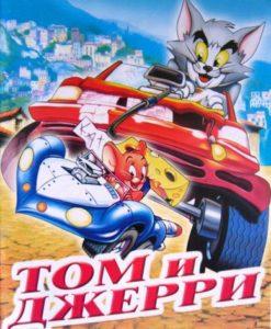 """Раскраска А4 простая №461 """"Том и Джерри-8"""""""