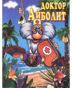 """Раскраска А4 простая №58 """"Доктор Айболит"""""""