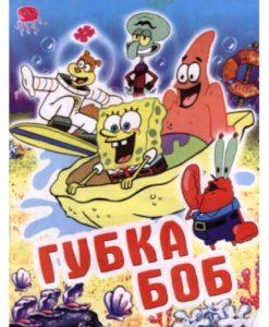 "Раскраска А4 простая №99 ""Губка Боб-3"""