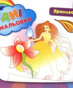 """Водні розмальовки """"Принцеси та феї"""""""